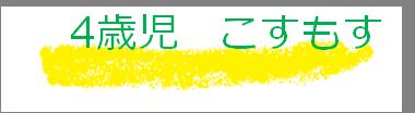 4saijikosumosu