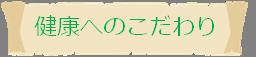 kenkoukodawari