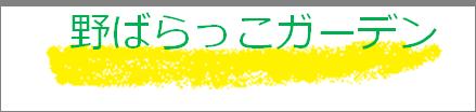 nobarakko